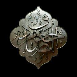 ▪️شهادت صادق آل محمد(علیه السلام) تسلیت▪️