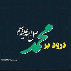یا محمد شفی الله  یامحمد یا حبیب الله  یا محمد نبی الله  یامحمد یا رسورل الله