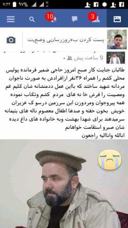طالبان لعنتی قومندان ضمیر ا همراه ۳۶ نفرش سر بزیدن
