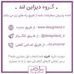 گروه دیزاین لند آماده پذیرش سفارشات شما از طریق راه های زیر می باشد . از طریق سایت : www.designland.ir از طریق تلگرام : @designland_ir از طریق تماس تلفنی : 09202919293