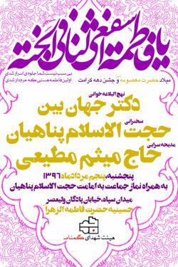 پنج شنبه 5  مرداد ماه ۱۳۹۶ - ساعت ۲۱ سخنرانی : حجت الاسلام پناهیان مدیحه سرایی : حاج میثم مطیعی