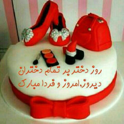 این کیک تقدیم به دخترای قدیم که خیلی زود مامان شدنو مزه دختربودنو نچشیدن روزتون مبارک دخملای قدیم