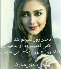 دختر روز نمیخواهد ...         کمی امنیت به او بدهید ...     تمام روز ها،روز دختر می شود ...!                     #روز_دختر_مبارک