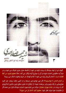 شهید احمد رضا احدی