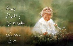 صحت ولادت با سعادت کریمه اهل بیت، ✨حضرت فاطمه معصومه(س) و