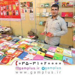 نمایشگاه کتاب یزد