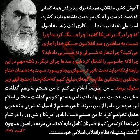 #لیبرالها طلبکارهایی که به آغوش انقلاب آمدند وامروز تمام چراهایی که امام گفتند را میپرسند و از قضا متصدی امور هم هستند....