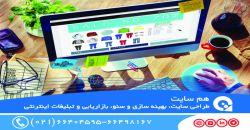 چگونه از بازاریابی اینترنتی کسب درآمد کنیم: www.hamsite.ir/treasure/46-how-to-make-money-from-internet-marketing