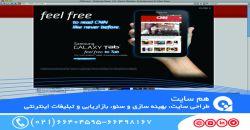 پاپ آپ ها(Popup) اشتباه بزرگ در تبلیغات اینترنتی: www.hamsite.ir/treasure/37-popup-ad-big-mistake-in-internet-advertising