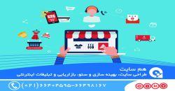 چگونه در بازاریابی اینترنتی موفق شویم: www.hamsite.ir/treasure/43-how-to-be-successful-in-internet-marketing