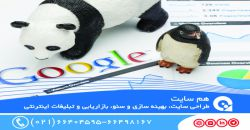 الگوریتم های جستجوی گوگل(Google)بخش اول: http://hamsite.ir/treasure/34-google-search-algorithm-s