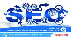 نکات بسیار مهم سئو (SEO) و بهینه سازی سایت بخش اول: www.hamsite.ir/treasure/38-important-tip-s-for-seo-part1