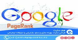مهمترین عوامل کاهش پیج رنک گوگل(Page Rank)چیست: www.hamsite.ir/treasure/41-most-important-element-of-