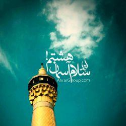 السلام علیک یا علی بن موسی الرضا(ع)
