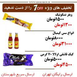 شوکوباکس اولین فروشگاه حقیقی و مجازی مواد غذایی خارجی(شکلات،پاستیل،قهوه،چای)،عروسک،هدیه آماده و لوازم تزئینی| ارسال رایگان به سراسرتهران | ارسال سریع به سراسرکشور وبسایت         www.shokobox.ir تلگرام          telegram.me/shokobox اینستاگرام        instagram.com/shokobox.ir  تلفن             02126769508 - 02126769182