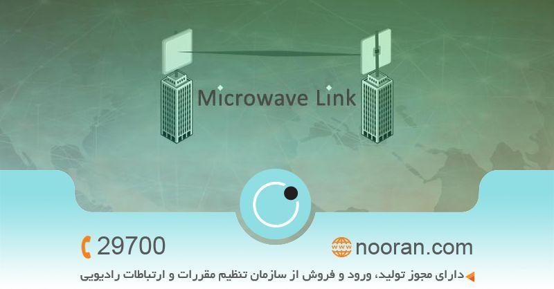 مزایای لینک های مخابراتی ماکروویو (microwave) : 1- ظرفیت بالای انتقال پهنای باند 2- دوام و پایداری لینک 3- هزینه مقرون به صرفه نسبت به بسترهای ثابت 4- امکان افزایش ظرفیت با توجه به نیاز
