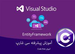 14- آموزش C#.NET پیشرفته – آموزش CodeFirst- قسمت قسمت چهاردهم(پایانی) http://yon.ir/FODEx #سی_شارپ #csharp #آموزش_های_سایت @esfandune.ir