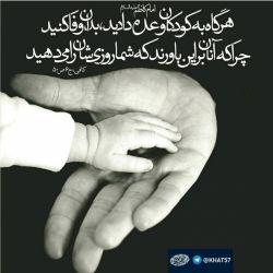 وفای به عهد...