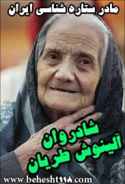 آلینوش طریان (۱۸ آبان ۱۲۹۹ در تهران - ۱۵ اسفند ۱۳۸۹ در تهران) فیزیکدان ایرانی بود که به «مادر نجوم» و «بانوی اختر فیزیک ایران» ملقب گردیدهاست