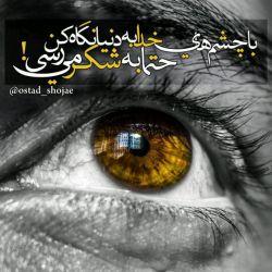 از دید خدا ببین...