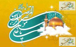 تولد امام رضا (ع) مبارک باد