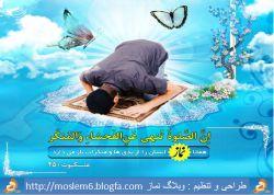 به نماز اهمیت بدهید