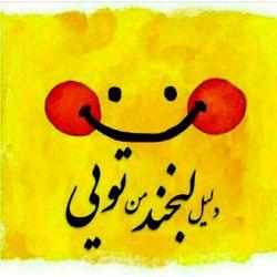 #محمدم.... دلیل شادی قلبم... خدا شکرت!