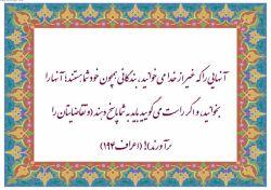 کمی اندیشه کنیم قرآن را...