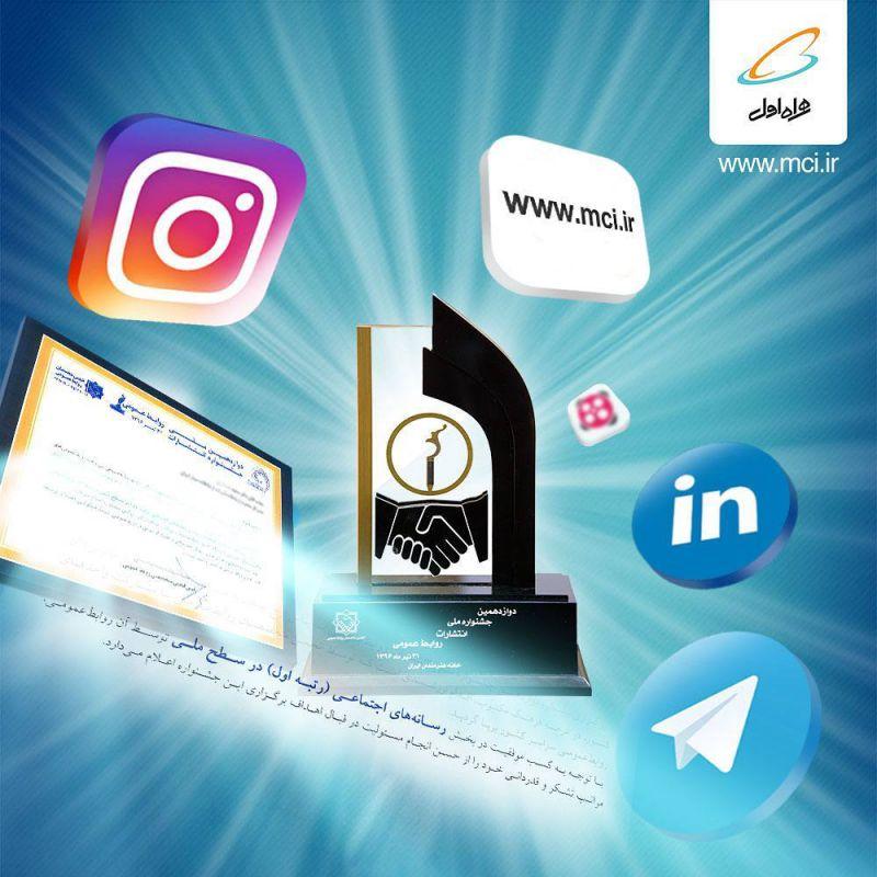 به لطف همراهی شما، موفق به کسب «رتبه اول رسانههای اجتماعی» در سطح ملی شدیم. ممنون که در شبکههای اجتماعی، همراه ما هستین.  [تهران، ۳۱تیرماه۹۶، دوازدهمین جشنواره ملی انتشارات روابط عمومی]