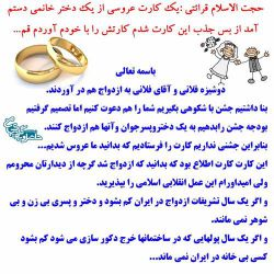"""التماس تفکر !!!  اگر یک سال تشریفات ازدواج رو ، تو ایران کم بکنیم… هیچ دختر و پسری بی زن و بی شوهر نمی مونند و اگر یک سال پول هایی که تو ساختمون ها خرج دکور سازی می شه رو کم بکنیم… بی خونه ای تو ایران نمی ماند . قضاوت با فطرت پاکتان و پاک دلان نه اینکه ببینیم """"مردم چه می گویند؟!!!""""   #سبک_زندگی_اسلامی #ازدواج_آسان"""