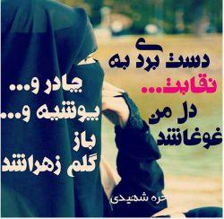 #حجاب_زهرایی #حجاب_دوست_داشتنی_من