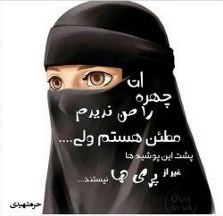 تقدیم به کسانی که حجابی زهرایی دارند... #پوشیه ای_ها #حجاب_زهرایی
