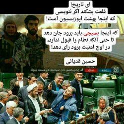 ای تاریخ قلمت بشکند... #حسین_قدیانی
