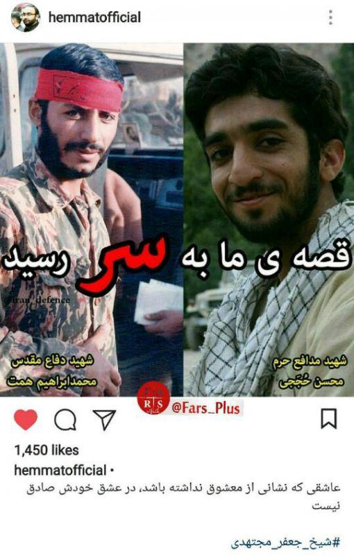 پست فرزند شهید همت برا شهید مدافع حرم...