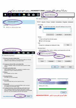 پاک کردن فایل ها کوکی اینترنت ایجاد شده توسط Microsoft Edge در ویندوز 10  ارائه شده توسط رضا سنتر rezacenter.ir