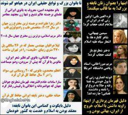 زنانی را به عنوان نابغه به ما معرفی می کنندکه بااسلام زاویه داشته اند از ایران خارج شدند بهایی بوده اندو.... #نابغه های واقعی کشورمان کسانی هستندکه به اسلام وکشورمان خدمت کرده اند.   #نابغه_های_گمنام_را_بشناسیم #نابغه_ایرانی #نابغه_گمنام