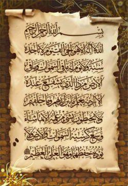 اگر هر صبح آیه الکرسی را بخوانی تا شب در امان خدا هستی آیه الکرسی عظیم ترین آیه در قرآن است برای حفظ ایمان و مال و جان