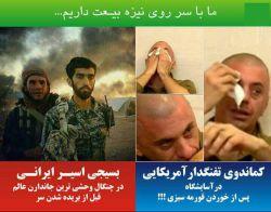 سربازان ایران اسلامی کجا و ابرقدرت پوشالی کجا