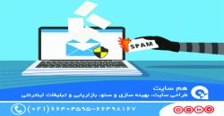 علت اسپم شدن ایمیل های ارسالی در ایمیل مارکتینگ چیست     www.hamsite.ir/ganjineh/blogs/what-makes-my-emails-get-in-spam-folder