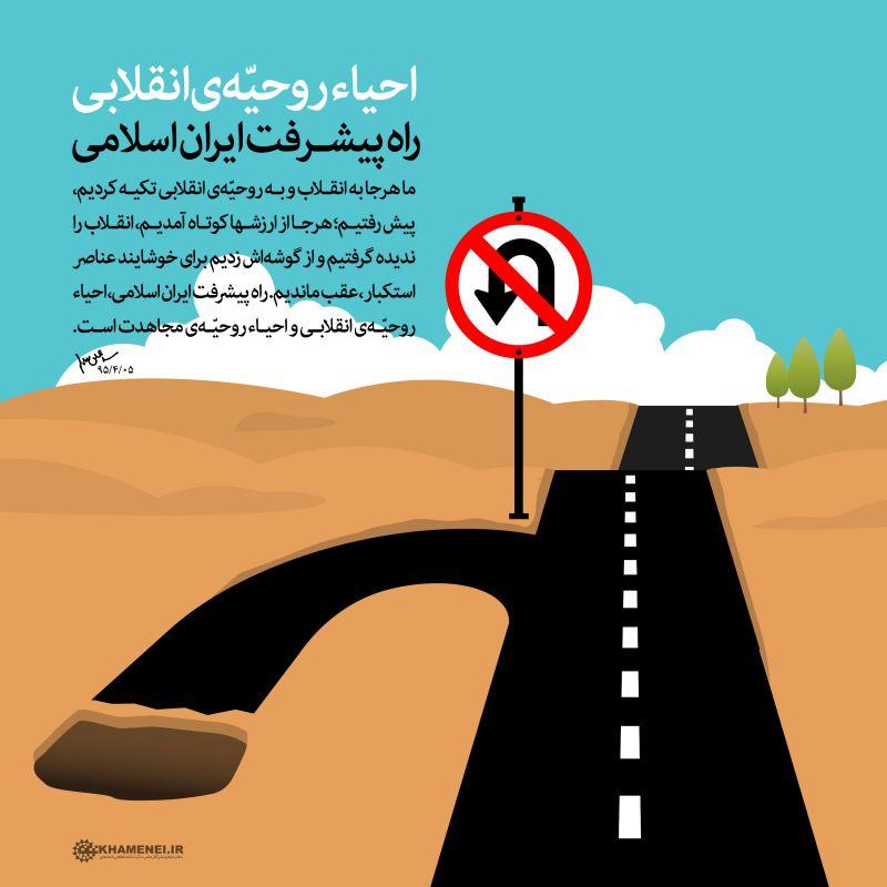 بِسْمِ اللَّهِ الرَّحْمَنِ الرَّحِیمِ #احیاء روحیهی انقلابی، راه پیشرفت ایران اسلامی نشانی (کیفیت بالاتر): http://farsi.khamenei.ir/photo-album?id=33864 استفاده از تمامی مطالب با ذکر صلوات آزاد است الّلهُمَّ صَلِّ عَلی مُحَمَّد وَآلِ مُحَمَّد وَعَجِّل فَرَجَهُم ******** #امام_زمان_(عج) #امام_دوازدهم_(ع) #احیاء  #روحیه #انقلابی #راه  #پیشرفت  #ایران  #اسلامی #ظهور #منتظران #بهشتیان #امت #صلوات