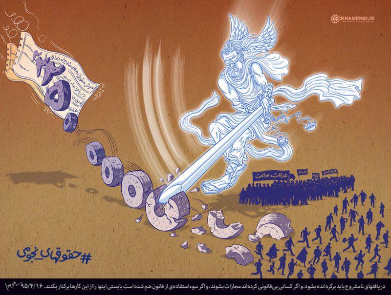 بِسْمِ اللَّهِ الرَّحْمَنِ الرَّحِیمِ #عزل و مجازات برای دریافتکنندههای دریافتهای نامشروع نشانی (کیفیت بالاتر): http://farsi.khamenei.ir/photo-album?id=33816 استفاده از تمامی مطالب با ذکر صلوات آزاد است الّلهُمَّ صَلِّ عَلی مُحَمَّد وَآلِ مُحَمَّد وَعَجِّل فَرَجَهُم ******** #امام_زمان_(عج) #امام_دوازدهم_(ع) #ظهور #منتظران #امت #صلوات #دریافتکنندگان #حقوقهای_نجومی #نجومی #لیاقت_ماندن_ندارند #لیاقت #بیقانونی #سوءاستفاده #برکنار #مجازات #نامشروع