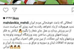 آقای مهدوی کیا با اینکه بعضیا میرن سوریه ولی گاها به ورزش علاقه مندن و از اخبار ورزشی ایران خودشونو جدا نمیکنن . چه عیبی داشت شما هم یه سراغی ازشون می گرفتی خوش غیرت!!!