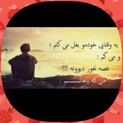 تنهایی بد دردیه بد..:( اونم ازنوع ادمایی ک دورشون شلوغه ولی ...هی روزگار پوسیدیم..