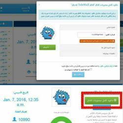 با استفاده از امکان جدید #تله_وال میتونید #محتویات #کانال #تلگرام ی مورد نظر خودتون رو  #دانلود کنید .  http://www.tele-wall.ir/news/37/  #telegram