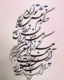 هرگزم نقش تو از لوح دل و جان نرود ،  هرگز از یاد من آن سرو خرامان نرود...  حافظ