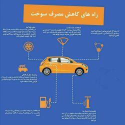 چند نکته اساسی برای کاهش مصرف سوخت خودرو !