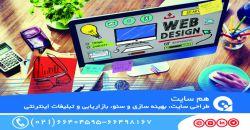 هم سایت ارائه دهنده کلیه خدمات 1.طراحی سایت 2.پشتیبانی سایت 3.مشاوره طراحی سایت   02166404595