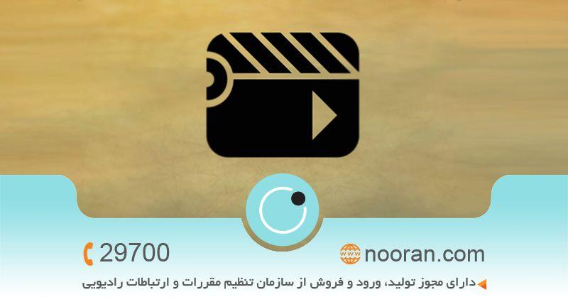 اگر به دنبال جامع ترین و جدیدترین خبرهای تصویری و ویدئوهای آموزشی در حوزه شبکه هستید، با ویدئوهای نوران همراه باشید.