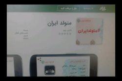 #متولدایران فقط در کافه بازار https://cafebazaar.ir/app/ir.farsroom.iran