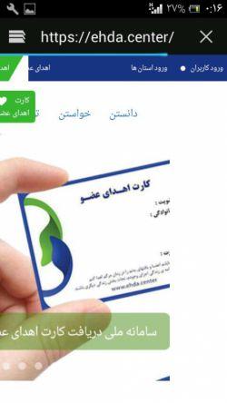 پر کردن فرم کارت اهدای عضو چند لحظه کوتاه طول می کشه در سایتehda.center.irمیشه فرم را پر کرد و کارت را گرفت حداقل یک بار به این سایت سر برنید و اگه مایل بودین کارت اهدای عضو بگیرین